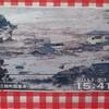 #129 東日本大震災を風化させないために① (2012.7)
