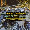 秋田 六郷の竹うち 2018|竹を振り回して戦争状態!ヘルメット必須の超危険祭り