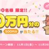 【ポイントインカム】先着4000人にアマギフ500円もらえるよ【ポタ友キャンペーン】
