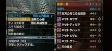 【MHXX】カマキリ装備一式/ブレイヴ双剣編【モンハンダブルクロス攻略】