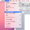 ワードのファイルをPDFにしたときにリンクがクリックできなくなる事例を回避する方法