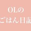 【名古屋】OLのごはん日記がブログ進出★