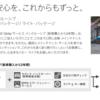BMW 新車延長保証の解約方法(返金あり)