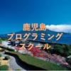 【徹底比較】鹿児島のおすすめプログラミングスクール・教室7選!