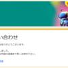 【お問い合わせフォームの設置方法】Google フォームを使って10分でブログに設置
