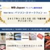 MS-Japan(6539) 3月・9月 700株、400株