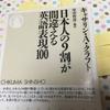 『日本人の9割が間違える英語表現100』ベスト16選!英検1級なのに知らなかった英語
