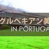 自然豊かな美術館 グルベンキアン美術館 ふらっとポルトガル建築リスボン編Part4