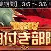 【GAW】予告!進撃戦!袖付き部隊