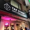 新宿タップスタンドでクラフトビールを飲む