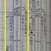 【営業規則系】 0時を過ぎて最初に停車する駅。終電まで可能なエリアは東京と大阪だけ。(青春18きっぷ)