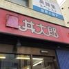 牛があった時代は接点なし【丼太郎茗荷谷店】