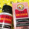 【タイ・バンコクで購入してよかったモノ①】ノドの痛みに効果抜群「蜜煉川貝枇杷膏」