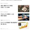 スマートニュースの変化
