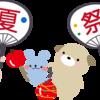 地元のお祭り、夏中さん(げっちゅうさん)に家族三人で参加!