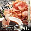 【マーチャン鶏刺し】 新食感の鶏刺しをお取り寄せしてみました!