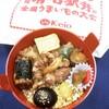 鶏樽めし(1100円/C-3/秋田県)