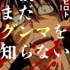 【実写ドラマ化&映画化】間宮祥太朗主演で『お前はまだグンマを知らない』やるってよ!