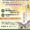 第21回日本遠隔医療学会学術大会!!