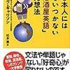 日本人には思いつかない「居酒屋英語」発想法 - ジェフ・ギャリソン