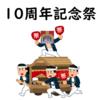 10周年感謝祭で全声優さん大公開!!