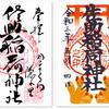 佐助稲荷神社の御朱印(鎌倉市)〜「隠れ里」に群がる狐  新しくなった拝殿、新しくなる本殿