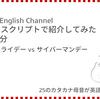 高橋ダン English Channel ブラックフライデー vs サイバーマンデー(11月28日)