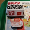 マクドナルド / McDonald's スパイシーチキンマックナゲット