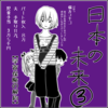 主婦漫画『日本の未来③ 学資保険の解約』