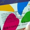 【週末台北】電車+バスで、台北市内から九份へ行ってみた!