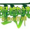 SQ4 世界樹の迷宮4おすすめ攻略パーティ