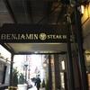 ベンジャミンステーキハウス