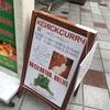 [レポ]渋谷  ケニックカレー