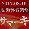 17.08.19 R指定 無料ライブ スーサイドサマーキラーズ2@大阪服部緑地野外音楽堂