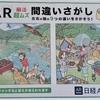 【続報】日経新聞2021年8月15日付 AR脳の体操 「超ムズ」間違いさがし 「大自然のキャンプ」篇。今回は実は間違い10個?コメントありがとうございます!