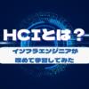ハイパーコンバージドインフラストラクチャ(HCI)とは? - インフラエンジニアが改めて学習してみた -
