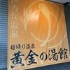 伊香保で源泉が日帰りで楽しめる!「黄金の湯館」に行った