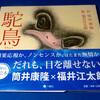福井江太郎とのコラボ絵本で、再び戦慄した「駝鳥」(筒井康隆)の凄さ