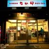 日本旅行2017年4月⑤✈『なか卯』