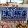 【日常・ひとりごと】沖縄・明日2月5日(旧暦12月24日)は御願解き『ウガンブトゥチ』