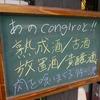日本酒の熟成酒/古酒/放置酒/貴醸酒で肉(しゃぶしゃぶ&ステーキ)を喰らう会 リターンズ!