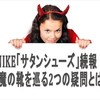 NIKE「サタンシューズ」続報!悪魔の靴を巡る2つの疑問とは?【Air Max'97】【Lil Nas X】【MISCF】