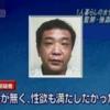 在日韓国人  金平和被告が日本人女性19人をレイプ  無期懲役(神戸地裁)