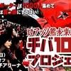 ロアッソ熊本東京応援団チバ1000プロジェクト(1)思いつくのはだいたい飲んでるとき編