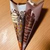 コーンは硬派なワッフル派 〜シャトレーゼ パリパリチョコバニラ & ショコラソフト〜