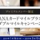 ANA「プレミアムメンバー限定 ANAカードマイルプラス ダブルマイルキャンペーン」、セブンイレブンなどで100円2マイル。