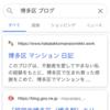 博多区 ブログ No.1宣言!|博多区 マンション 日記