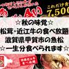 【あばれ食い】魚松の松茸と近江牛の食べ放題☆滋賀県甲賀で暴れ食いしましょう☆