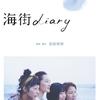 【映画】海街diary~誰もが永遠に誰かの子供だし、誰かにとっての大人~