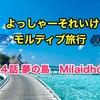 よっしゃーそれいけモルディブ旅行 第4話 夢の島Milaidhoo